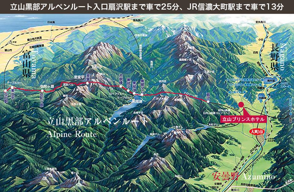立山黒部アルペンルート入口扇沢駅まで車で25分、JR信濃大町駅まで車で13分